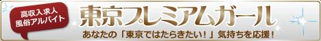 東京プレミアムガール