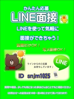 LINE求人